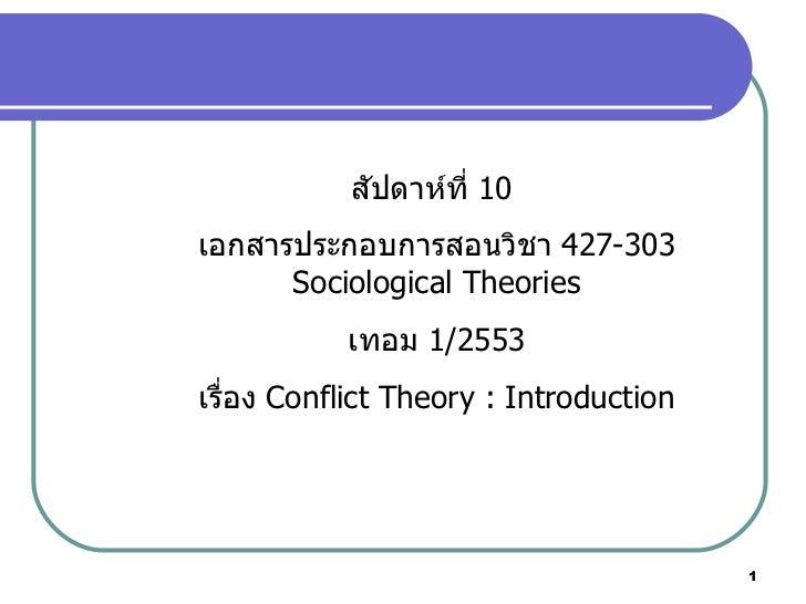 สัปดาห์ที่  10  เอกสารประกอบการสอนวิชา  427-303 Sociological Theories เทอม  1/2553 เรื่อง  Conflict Theory : Introduction