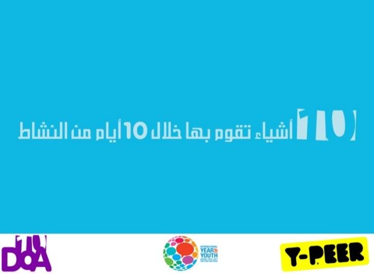10 Steps for 10 DoA (Arabic)