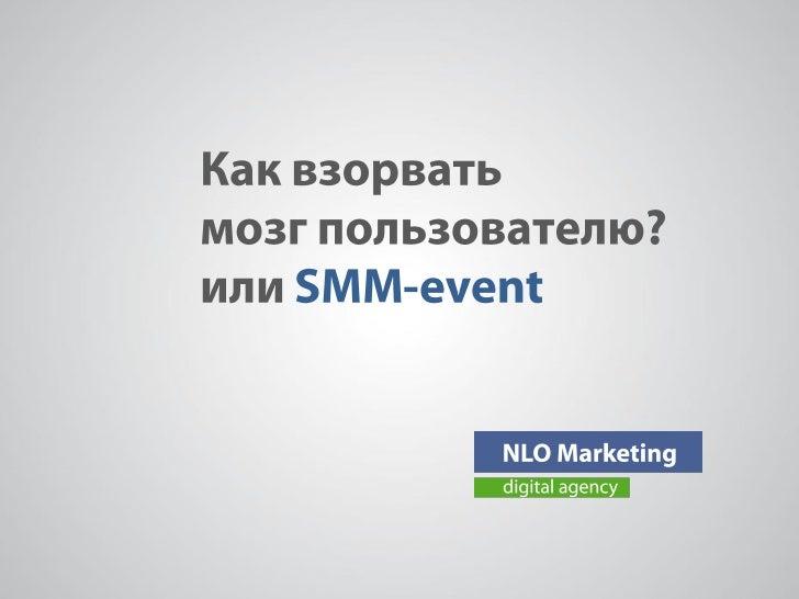 SMM-event