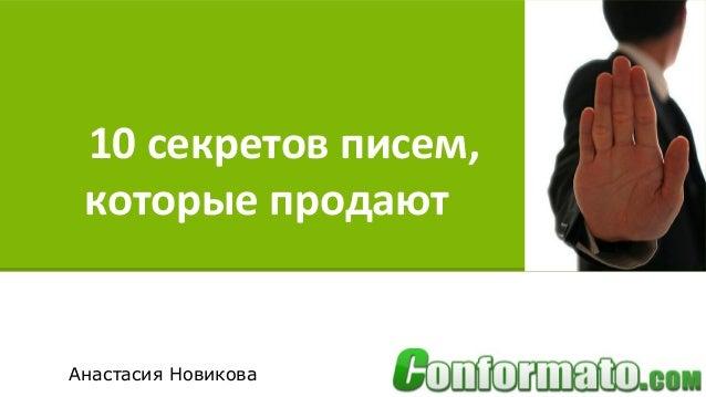 """Анастасія Новікова""""10 секретiв листiв, що продають або як  отримати проект"""""""
