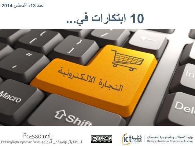 عشر ابتكارات في مجال التجارة الالكترونية