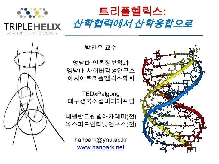 트리플헬릭스 산학협력에서 산학융합으로(10_july2012)