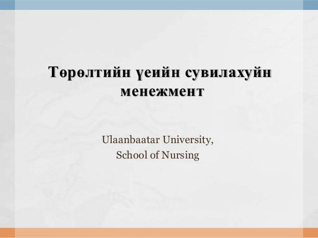 Төрөлтийн үеийн сувилахуйн менежмент Ulaanbaatar University, School of Nursing