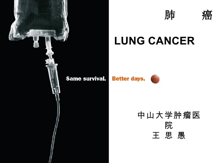肺  癌 LUNG CANCER 中山大学肿瘤医院 王 思 愚