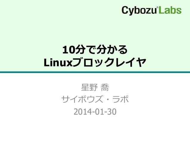 10分で分かるLinuxブロックレイヤ