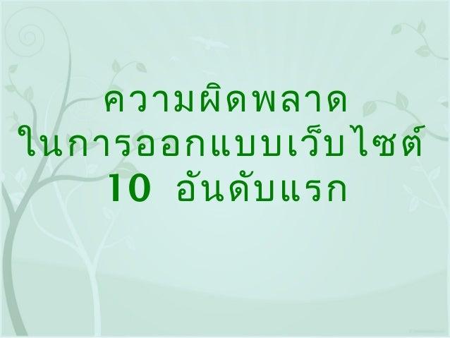 10 mistake design