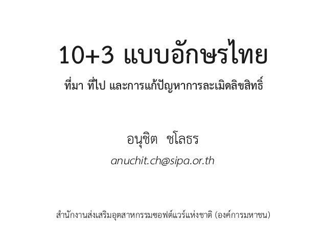 10+3 แบบอักษรไทย อนุชิต ชโลธร anuchit.ch@sipa.or.th สำนนักำนสสกงสริิอุตสำาัรริมออตต์แรต์าสกชำติ (อกคตัำริาำชน) ที่มา ที่ไป...