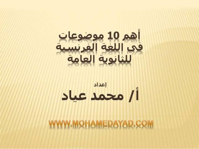 أهم10موضوعات الفرنسية اللغة في العامة للثانوية إعداد أ/عياد محمد