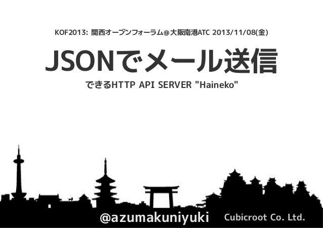 JSONでメール送信(Haineko) / KOF2013