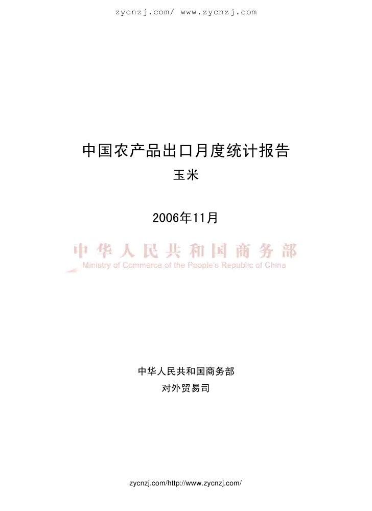 11月   中国农产品出口月度统计报告