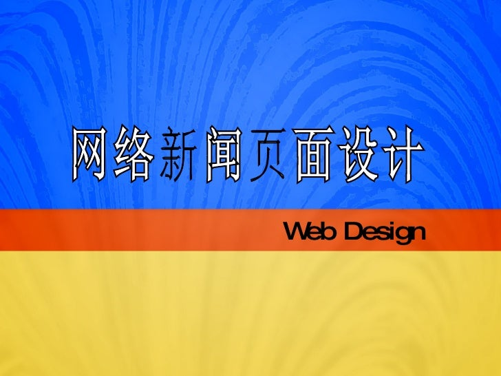 11网络新闻的页面设计