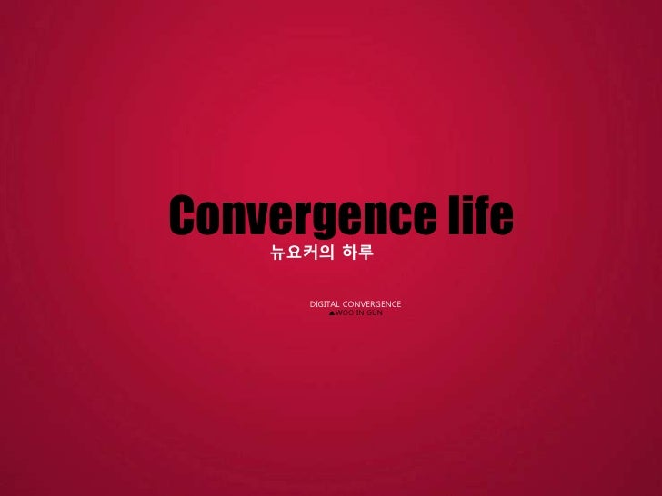 Convergence life<br />뉴요커의 하루<br />DIGITAL CONVERGENCE<br />▲WOO IN GUN<br />