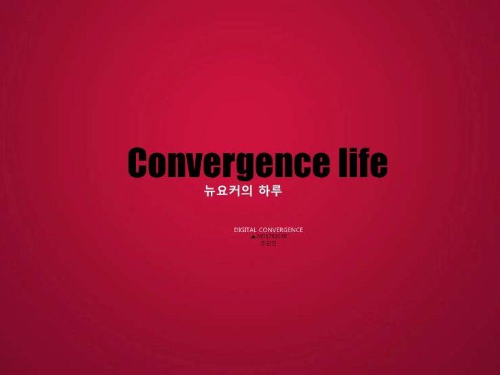 Convergence life<br />뉴요커의 하루<br />DIGITAL CONVERGENCE<br />▲2005792028<br />우인건<br />