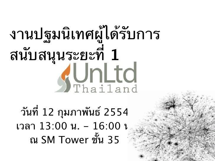 งานปฐมนิเทศผู้ได้รับการสนับสนุนระยะที่ 1 วันที่ 12 กุมภาพันธ์ 2554เวลา 13:00 น. - 16:00 น.    ณ SM Tower ชั้น 35
