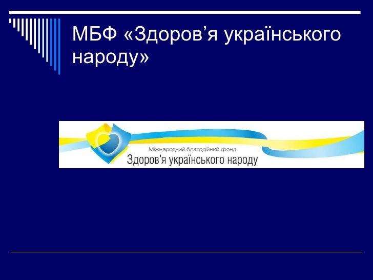 МБФ «Здоров'я українського народу»