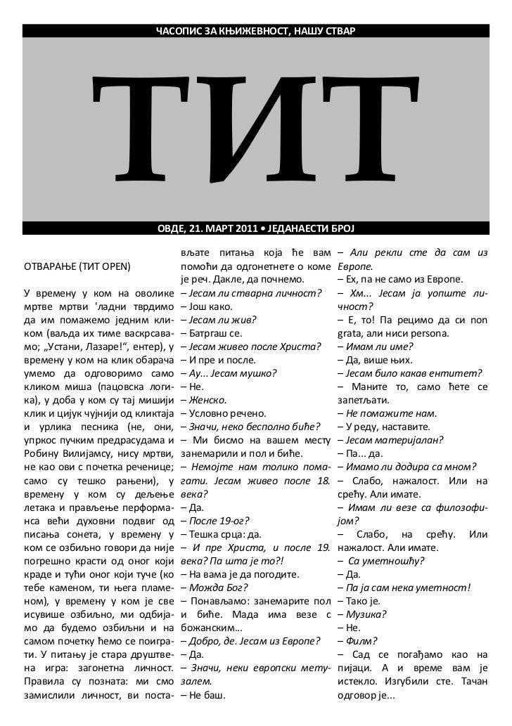 ЧАСППИС ЗА КОИЖЕВНПСТ, НАШУ СТВАР              ТИТ           ПВДЕ, 21. МАРТ 2011 • ЈЕДАНАЕСТИ БРПЈ                        ...