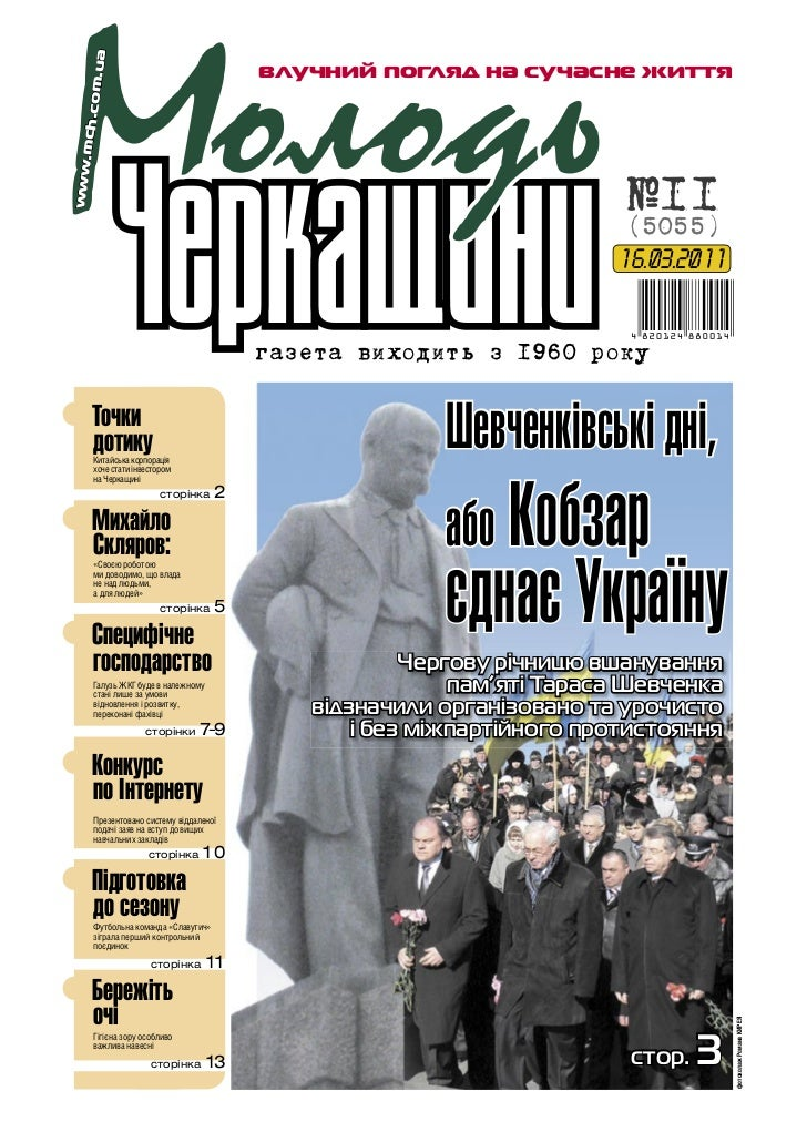 Молодь Черкащини №11 2011р.