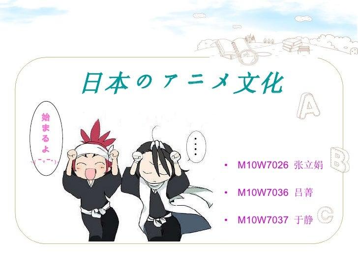 """日本のアニメ文化 <ul><li>M10W7026  张立娟 </li></ul><ul><li>M10W7036  吕菁 </li></ul><ul><li>M10W7037  于静 </li></ul>始 ま る よ ╮ (  ̄▽ ̄"""" ) ..."""