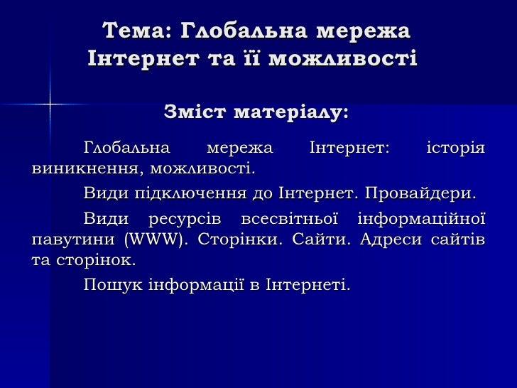 Тема: Глобальна мережа Інтернет та її можливості  Зміст матеріалу: Глобальна мережа Інтернет: історія виникнення, можливос...