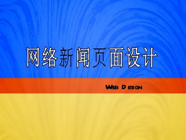 网络新闻页面设计 Web Design