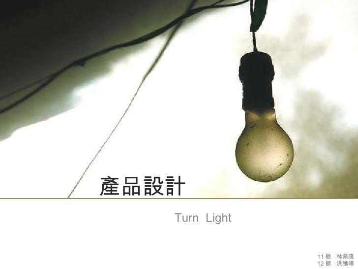 產品設計 Turn  Light  11 號  林源隆 12 號  洪騰暘