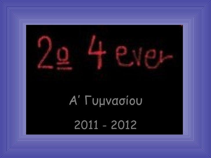 Α' Γυμνασίου 2011 - 2012