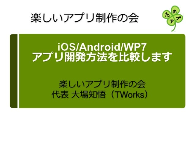 iOS/Android/WP7アプリ開発比較