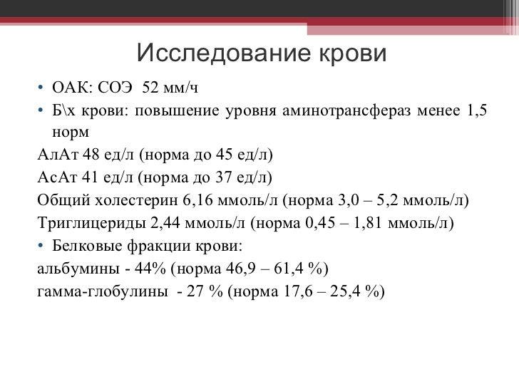 крови• ОАК: СОЭ 52 мм/ч•