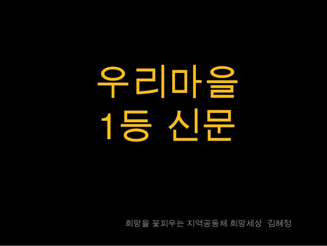 우리마을 1등 신문 희망을 꽃피우는 지역공동체 희망세상 김혜정