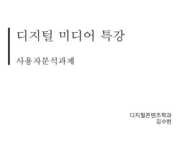 디지털 미디어 특강 사용자분석과제 디지털콘텐츠학과 김수현