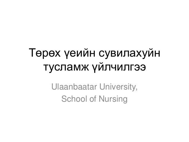 Төрөх үеийн сувилахуйн тусламж үйлчилгээ Ulaanbaatar University, School of Nursing