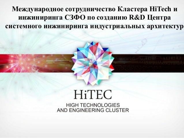 Международное сотрудничество Кластера HiTech и инжиниринга СЗФО по созданию R&D Центра системного инжиниринга индустриальн...