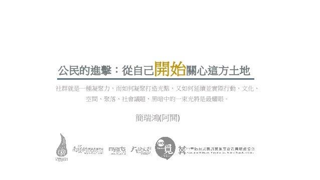 交點高雄11月 - 簡瑞鴻 - 公民的進擊:從自己開始關心這方土地