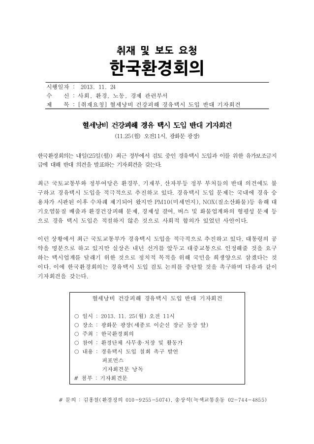 [보도자료]경유택시 도입 중단 촉구 기자회견
