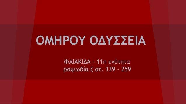 Ομήρου Οδύσσεια, 11η ενότητα, στ. ζ 139 259