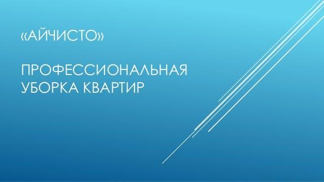презентация1 (1)