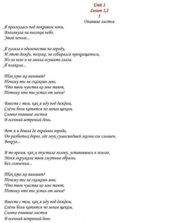 Биболетова Английский Язык 9 Класс Учебник