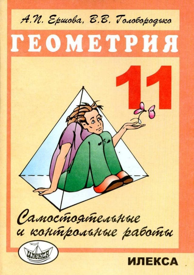 Ершова 11 класс гдз