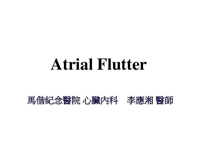 Atrial Flutter    馬偕紀念醫院 心臟內科 李應湘 醫師1