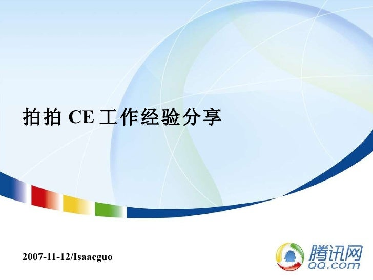 拍拍 CE 工作经验分享 2007-11-12/Isaacguo