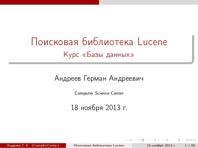 Поисковая библиотека Lucene Курс «Базы данных» Андреев Герман Андреевич Computer Science Center  18 ноября 2013 г.  Андрее...
