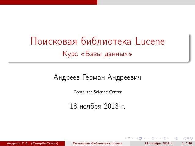 Поисковая библиотека Lucene Курс «Базы данных» Андреев Герман Андреевич Computer Science Center 18 ноября 2013 г. Андреев ...