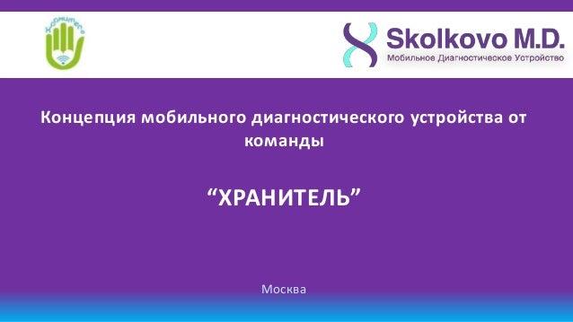 """Концепция мобильного диагностического устройства от                    команды                 """"ХРАНИТЕЛЬ""""                ..."""