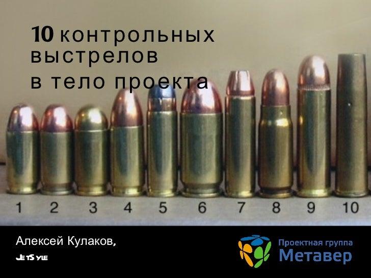1 0   контрольных выстрелов в тело проекта Алексей Кулаков , JetSyle