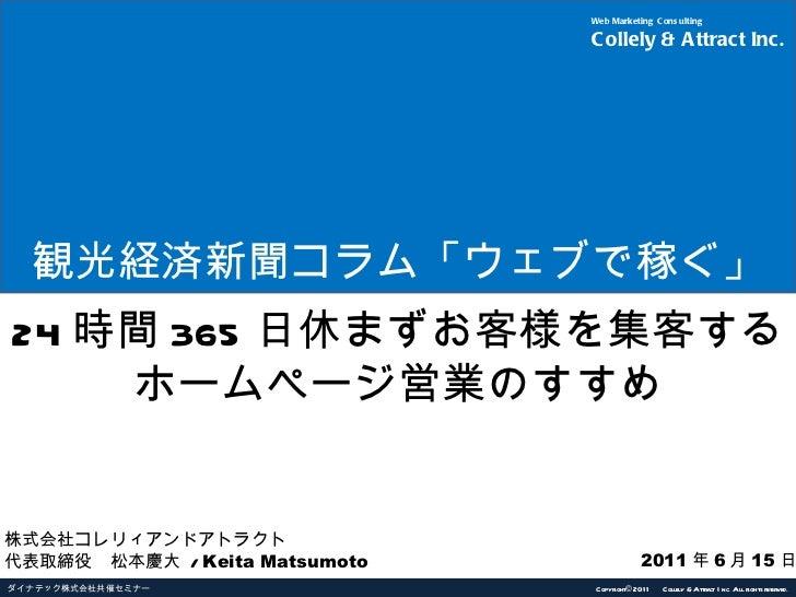 【札幌 ダイナテック様】共催セミナー_1100615スライド用