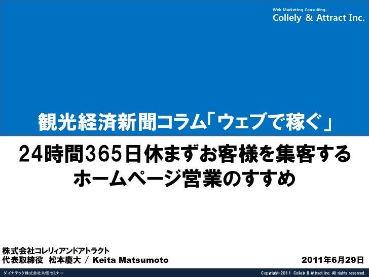 【大阪 ダイナテック様】共催セミナー_1100629スライド用