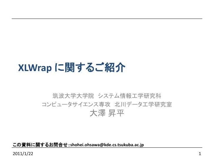 XLWrapについてのご紹介