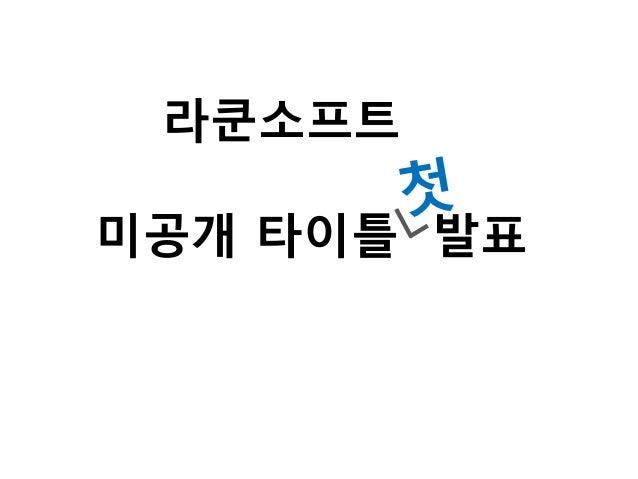라쿤소프트미공개 타이틀 발표