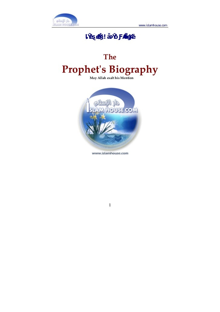 The_Biography_of_the_Prophet