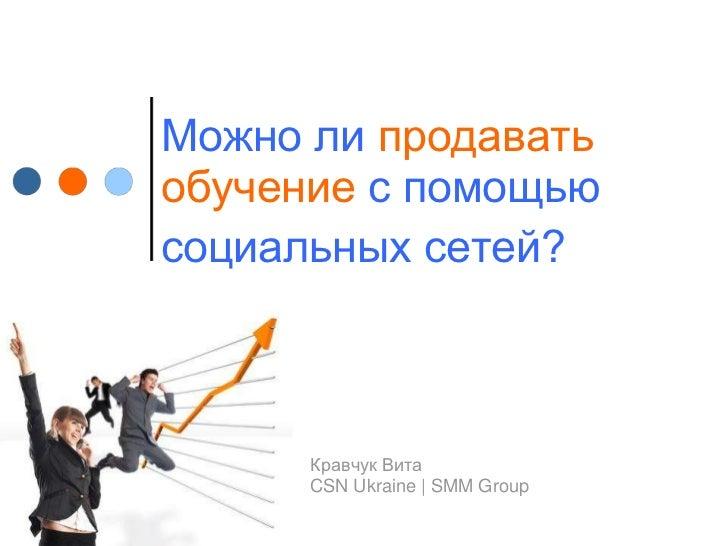 Можно ли продаватьобучение с помощьюсоциальных сетей?      Кравчук Вита      CSN Ukraine | SMM Group